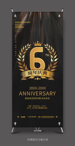 简约时尚6周年庆典X展架设计