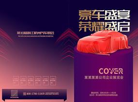 简约时尚汽车展览会画册封面设计