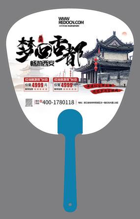 簡約時尚西安旅游廣告扇設計