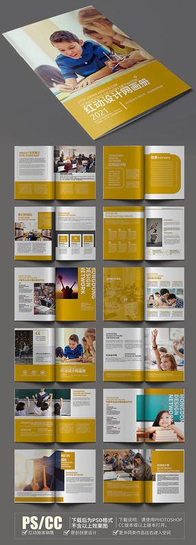精美大氣教育畫冊模板設計