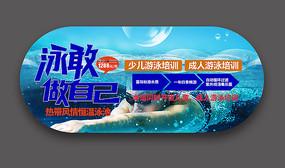 精美大气游泳培训地贴广告设计