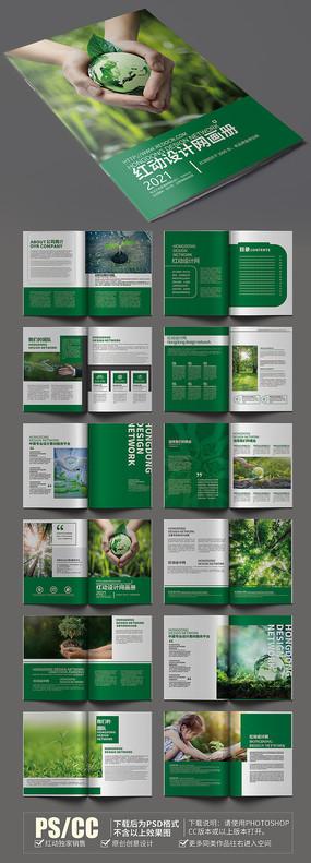 精美绿色环保画册模板设计
