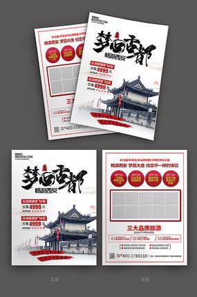 精美時尚西安旅游宣傳單設計