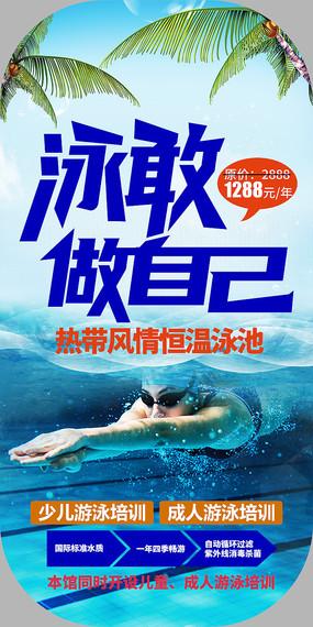 精美时尚游泳培训地贴广告设计