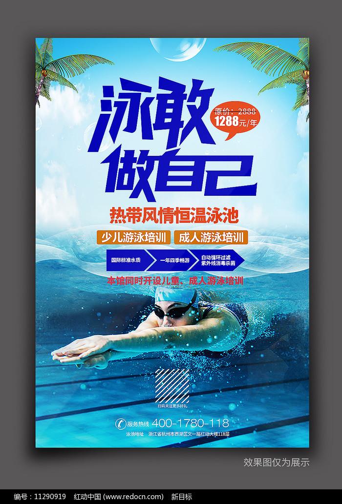 精美时尚游泳培训海报设计图片