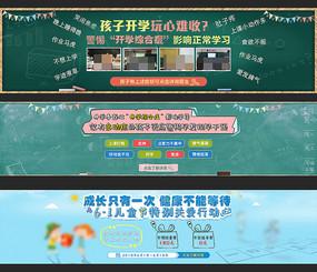 开学季网页banner设计
