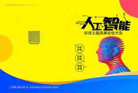 科技創新人工智能畫冊封面設計