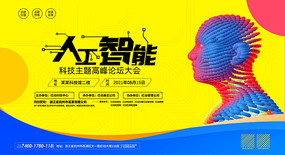 科技创新人工智能活动晚会背景板设计