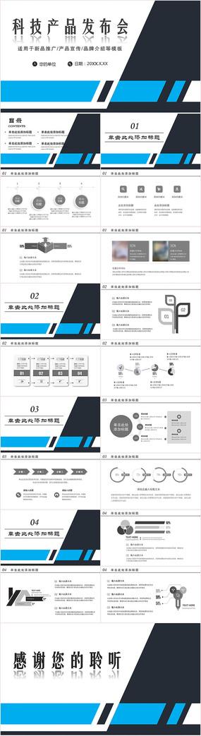 科技新品發布會PPT模板