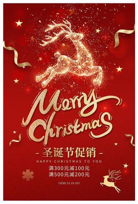 酷炫圣诞节促销海报设计