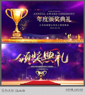 蓝色大气颁奖典礼舞台背景展板