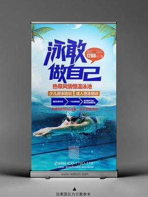 蓝色大气游泳培训易拉宝设计