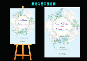 蓝色婚礼水牌海报设计