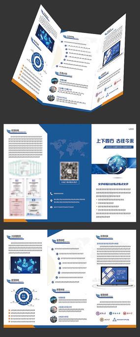 蓝色科技感产品三折页设计