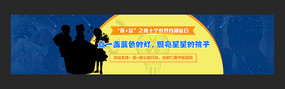 蓝色星空关注自闭症儿童网页banner