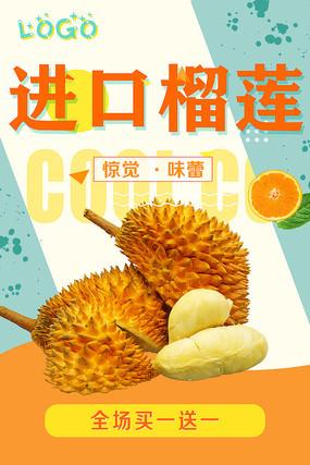 清新美食水果海报