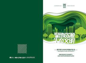 綠色大氣2.2濕地日畫冊封面設計