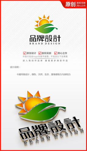绿色有机绿叶农产品农业logo商标志设计