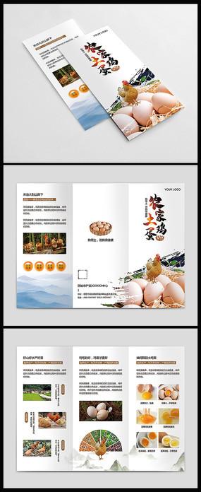 農家土雞蛋促銷宣傳三折頁設計
