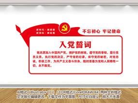 入党誓词宣传文化墙