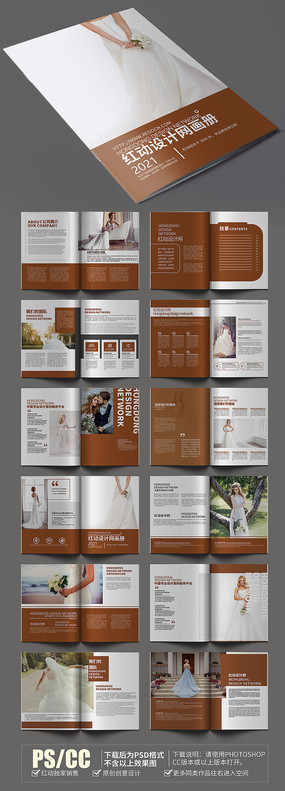 时尚大气婚纱摄影画册模板设计