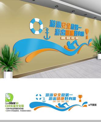 游泳馆文化墙设计