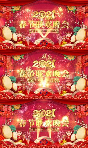 原创2021牛年喜庆晚会背景视频AE模板