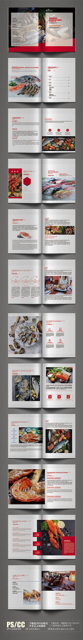 原创时尚海鲜画册模板设计