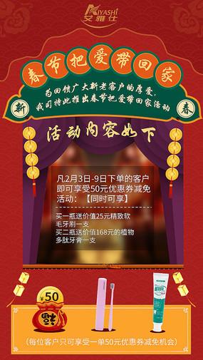 中国风春节把爱带回家促销海报设计