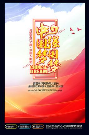 中國夢強國夢新時代黨建標語展板