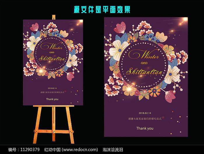 紫色婚礼水牌海报图片