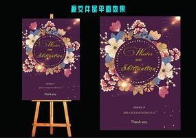 紫色婚礼水牌海报