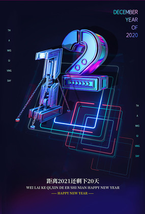 2021炫彩新年倒计时海报