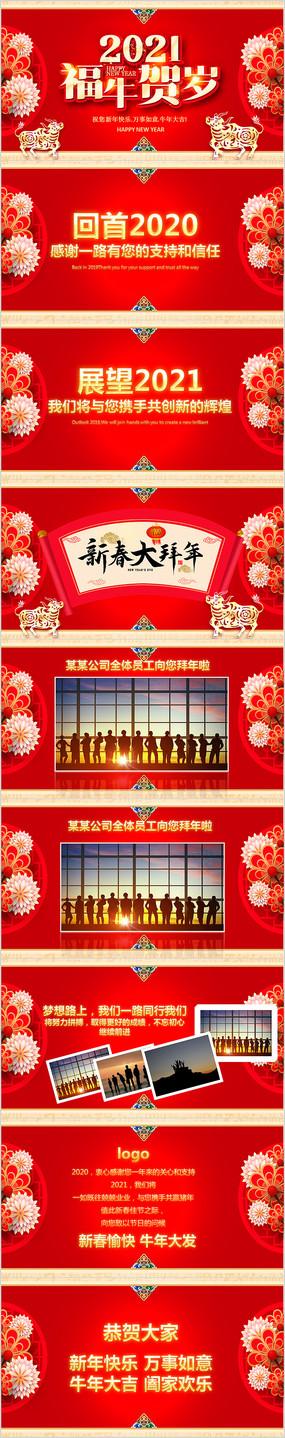 2021福牛贺岁中国风企业年会电子贺卡PPT
