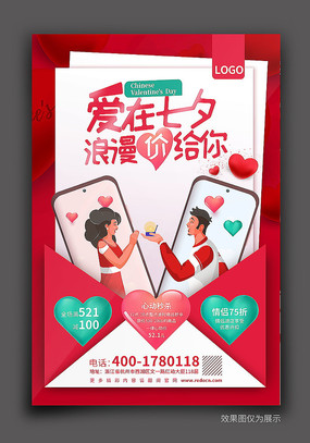 爱在七夕海报