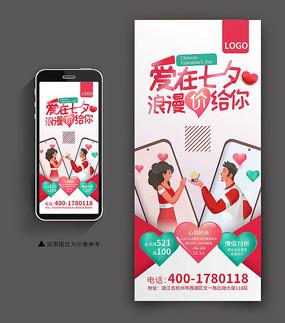 爱在七夕手机端海报