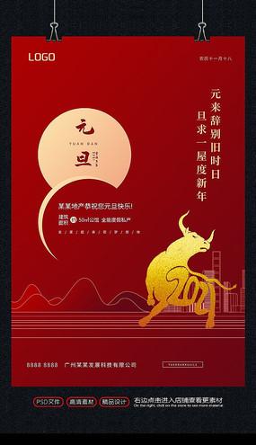 創意紅色2021牛年元旦節海報