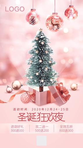 粉色圣诞节促销海报