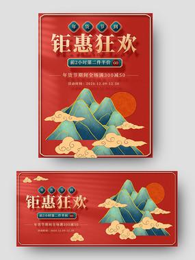 红绿色国潮中国风钜惠狂欢年货节海报
