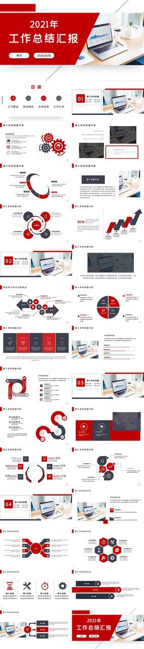 红色商务工作总结工作计划述职报告PPT