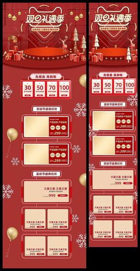 红色圣诞首页装修模板
