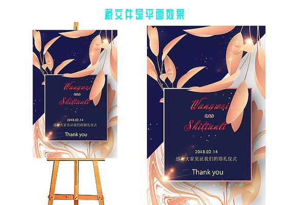 婚礼水牌海报