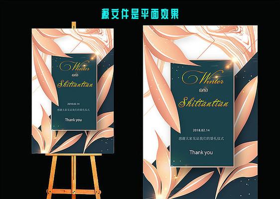 婚礼水牌展板