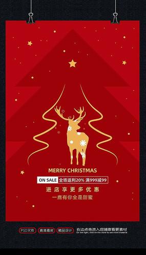 簡約創意圣誕節促銷海報