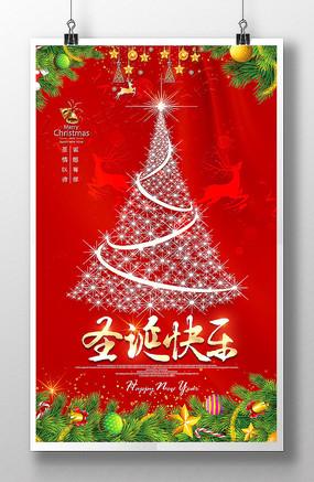 簡約時尚圣誕節宣傳海報吊旗設計