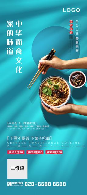 面食文化易拉宝