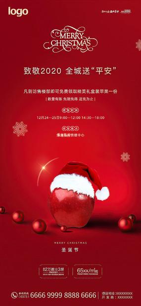 平安夜圣誕節海報
