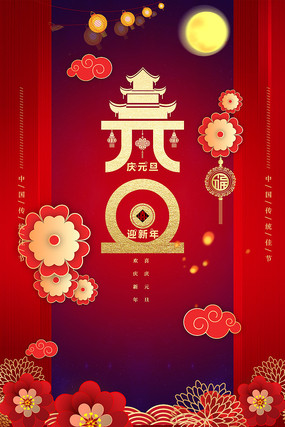 慶元旦創意海報設計