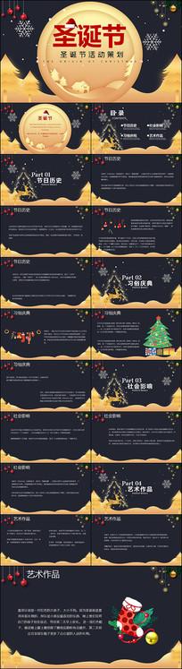 圣诞快乐节日主题组织活动ppt