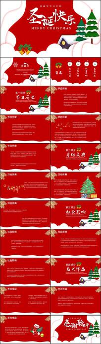 圣诞快乐介绍节日主题ppt